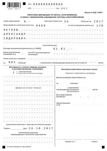 Декларация по УСН 2018: расчет показателей и образец заполнения