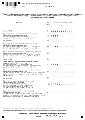 Изображение - Декларация по усн «доходы» пример заполнения 2-353x500