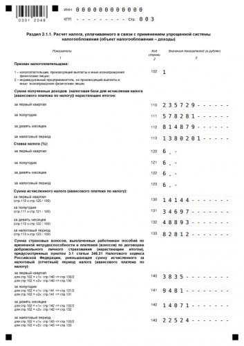 Образец заполнения декларации по УСН. Раздел 2.1.1.