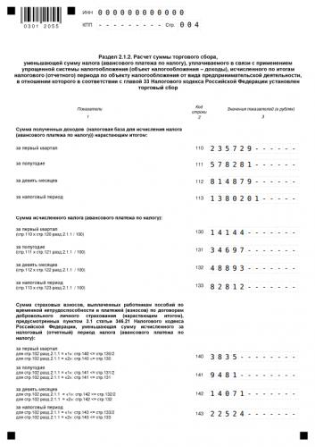 Изображение - Декларация по усн «доходы» пример заполнения 4-353x500