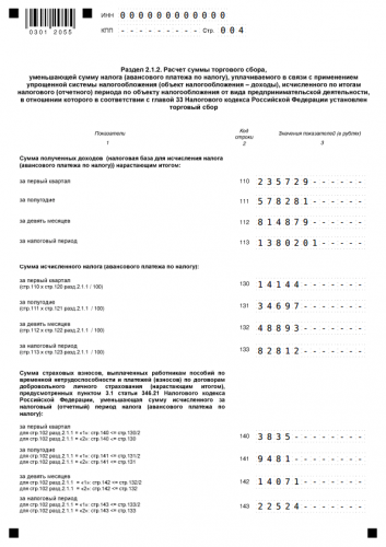 Образец заполнения декларации по УСН. Раздел 2.1.2.