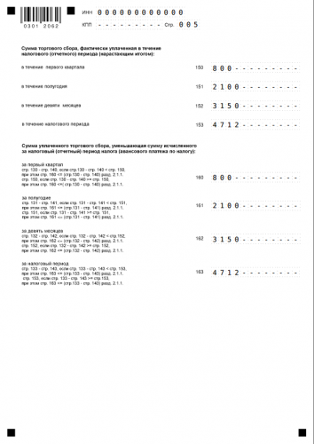 Изображение - Декларация по усн «доходы» пример заполнения 5-354x500
